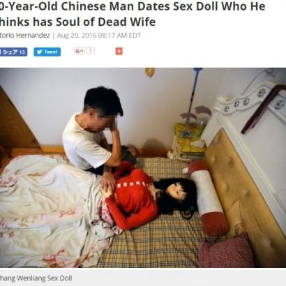 【海外発!Breaking News】伴侶を亡くした70代男性 ダッチワイフに妻の衣服を着せ替える日々(中国)