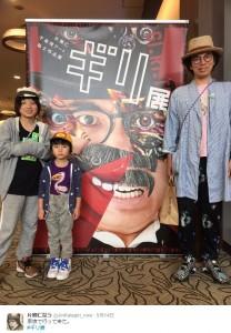 片桐仁と2人の息子(出典:https://twitter.com/jinkatagiri_now)