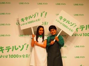 『LINEバイト 2016秋 新CM発表会』に出席した平祐奈と加藤諒