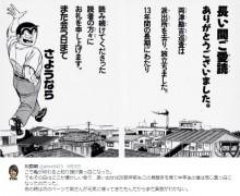 【エンタがビタミン♪】『こち亀』終了に麒麟・川島「頭が真っ白になった」 中学時代のショック思い出す