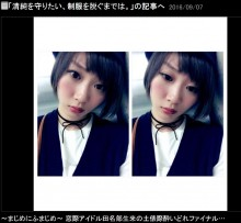 """【エンタがビタミン♪】AKB48田名部生来、ホラーDVDが「秒で完売」 話題の""""黒髪""""にはファッション期待する声も"""