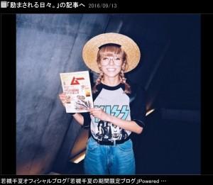 『ムー』の取材をうけた若槻千夏(出典:http://ameblo.jp/wakatsuki-chinatsu-japan)