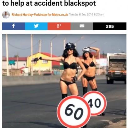 【海外発!Breaking News】トップレス美女が事故多発地点で大活躍 セクシーすぎる「お願い」に交通事故が減少(露)