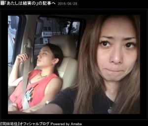 岡田結実(左)を車で送る母・岡田祐佳(出典:http://ameblo.jp/yukachin719)