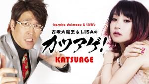『古坂大魔王&LiSAのカツアゲ!』((C)AbemaTV)