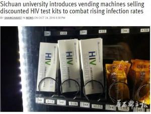 【海外発!Breaking News】HIV検査キットが大学の自動販売機に登場(中国)