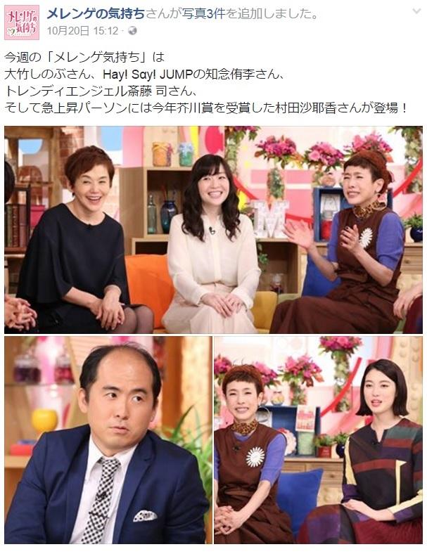 上段は大竹しのぶ、村田沙耶香さん、久本雅美(出典:https://www.facebook.com/meringue.ntv)