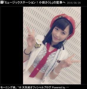 小田さくらが『Mステ』で初披露した前髪を下げたスタイル(出典:http://ameblo.jp/morningmusume-10ki)