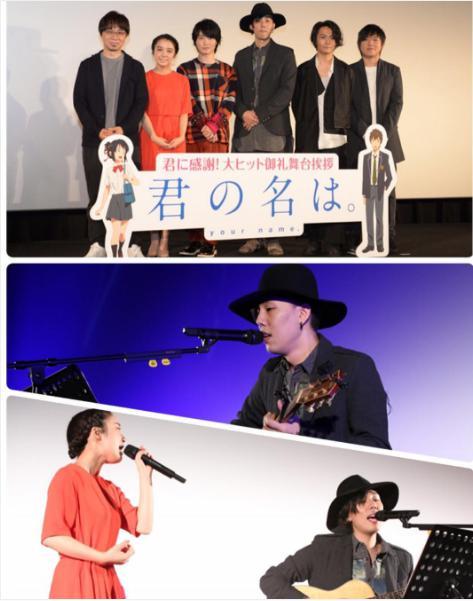 RADWIMPSも駆けつけた『君の名は。』舞台挨拶(出典:https://www.instagram.com/radwimps_jp)
