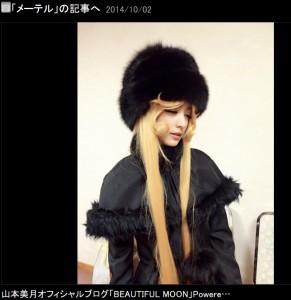 メーテルに扮した山本美月(出典:http://ameblo.jp/yamamotomizukiblog)