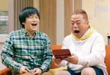 【エンタがビタミン♪】バカリズムと出川哲朗が満面の笑み ゲーム姿が「少年みたい」