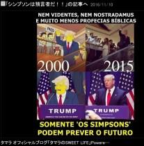 【エンタがビタミン♪】トランプ大統領誕生を予言したアニメ『ザ・シンプソンズ』が「ノストラダムスよりすごい」