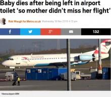 【海外発!Breaking News】「飛行機に乗り遅れたくなかった」 空港内のトイレで出産、赤ん坊を置き去りにした女を逮捕(オーストリア)