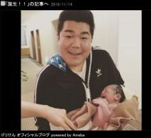 【エンタがビタミン♪】ゴリけん、第2子男児誕生 背中の産毛に感激「坂本龍馬と一緒ですね!」