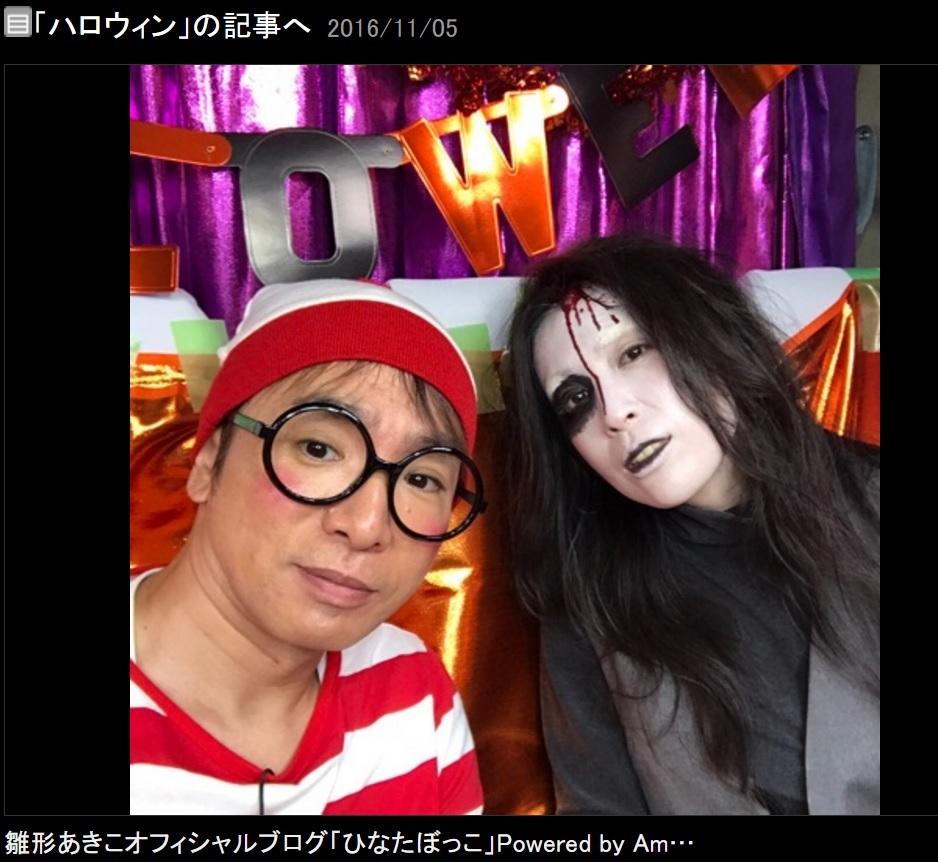 よゐこ濱口と雛形あきこ(出典:http://ameblo.jp/hinagata-akiko)