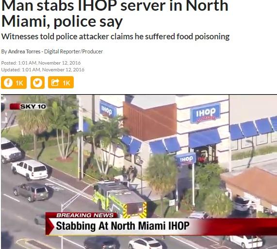 フロリダのIHOPでウェイターが客に刺される事件(出典:http://www.local10.com)
