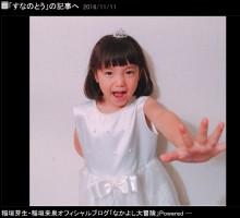 【エンタがビタミン♪】岩田剛典も「渋いねー!」 『砂の塔』稲垣来泉ちゃんに共演者タジタジ