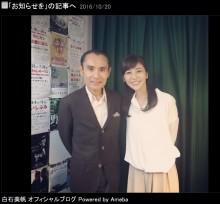 【エンタがビタミン♪】V6長野博と結婚、白石美帆が『あの人は今』入り寸前で脚光 ブログへも祝福届く