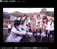 """【エンタがビタミン♪】AKB48、大船渡市で""""10年桜""""植樹 3.11以降の加入メンバーも"""