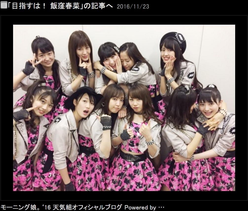 『ムキダシで向き合って』衣装のモー娘。'16(出典:http://ameblo.jp/morningmusume-10ki)
