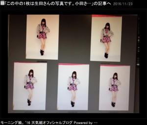 小田さくら「一枚は生田衣梨奈さんの写真です。わかるかなぁ~」(出典:http://ameblo.jp/morningmusume-10ki)