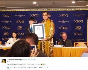 【エンタがビタミン♪】ピコ太郎に擦り寄る有名人 「恵(ホンジャマカ)?」と爆問・太田