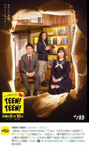 『TEEN!TEEN!』のピースと橋本環奈(出典:https://twitter.com/rkbteen)