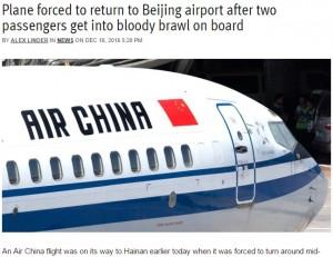 【海外発!Breaking News】「飛行機は初めて?」に逆上した男 機内で流血の大喧嘩 緊急着陸する事態に(中国)