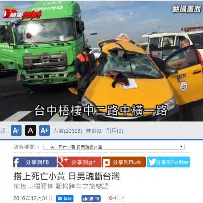 【海外発!Breaking News】日本人旅行客が交通事故死 タクシー運転手の信号無視で(台湾)