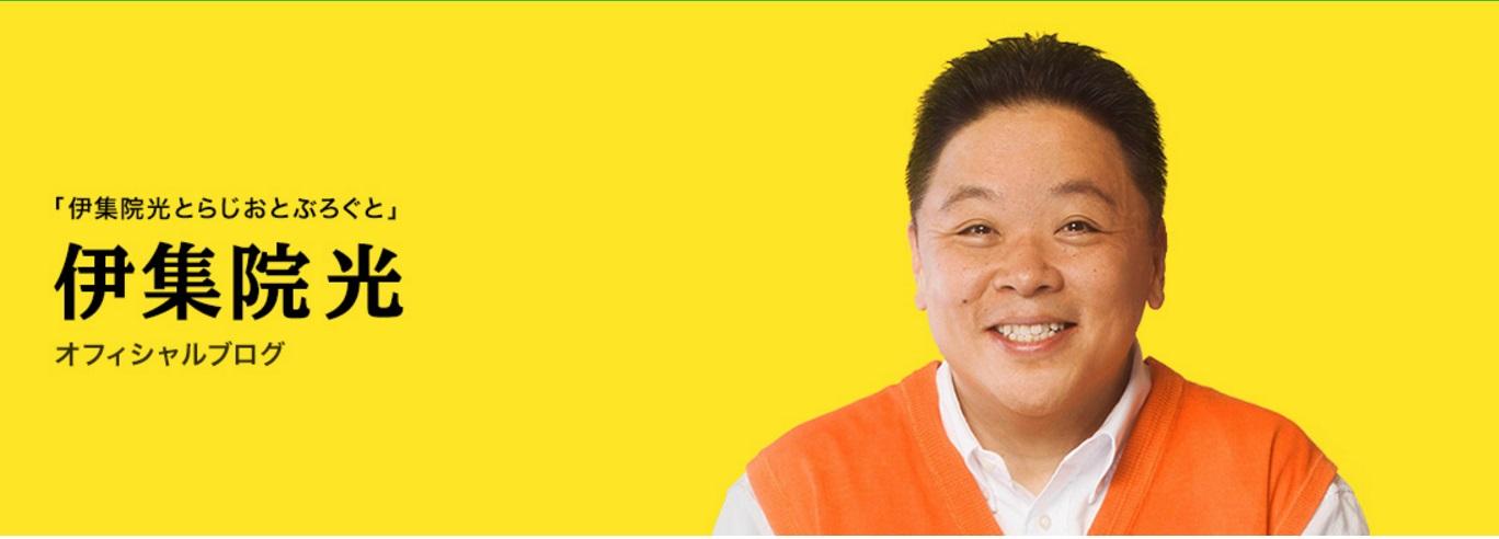 伊集院光『M-1』決勝審査員についての思い語る(出典:http://lineblog.me/ijuinhikaru)