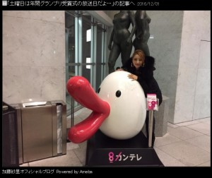 加藤紗里とカンテレのハチエモン(出典:http://ameblo.jp/sarisarisari888/)