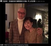 【エンタがビタミン♪】松居一代 長嶋茂雄氏との2ショットで節約主婦から華麗に変身!