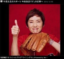 【エンタがビタミン♪】秋野暢子、日ハム大谷投手に「結婚相手にどうですか」 娘の写真見せる