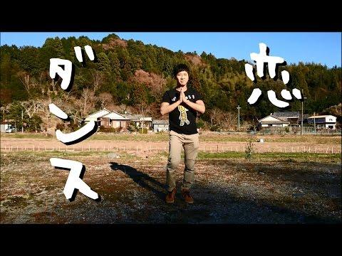 ロペス「実家の田舎で恋ダンス踊ってみました」(出典:https://www.youtube.com)
