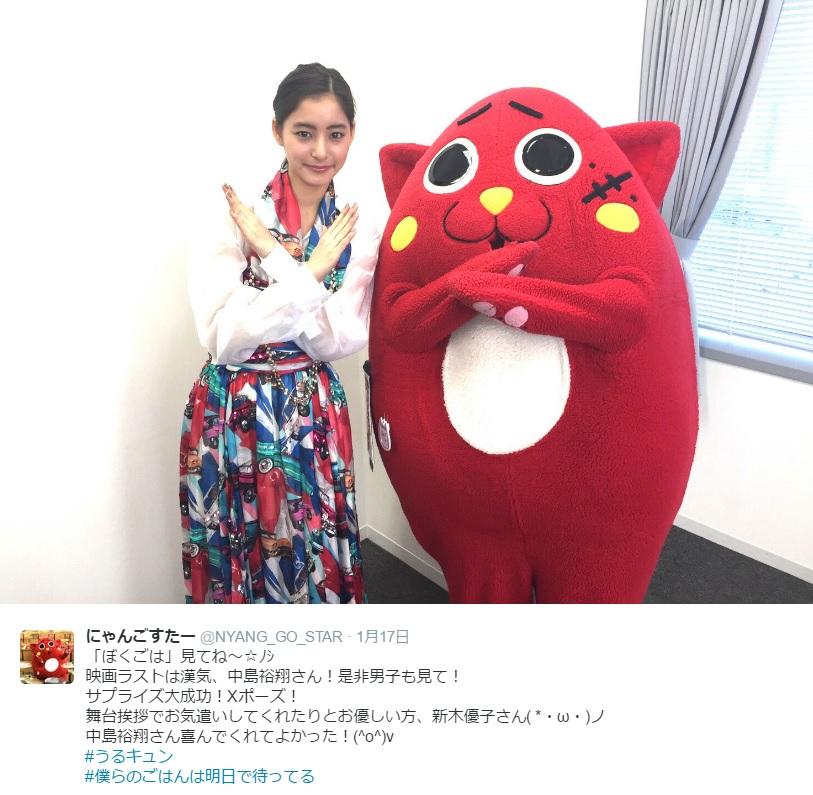 新木優子とにゃんごすたー(出典:https://twitter.com/NYANG_GO_STAR)