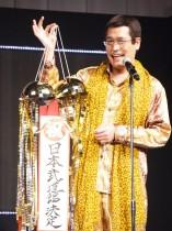 【エンタがビタミン♪】ピコ太郎、武道館決定 恩人ジャスティンとの共演は「窓口がわかりません」