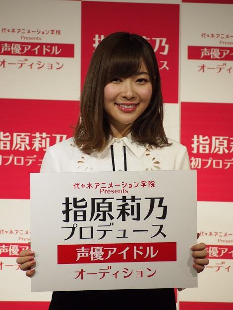 指原莉乃が声優アイドルをプロデュース!