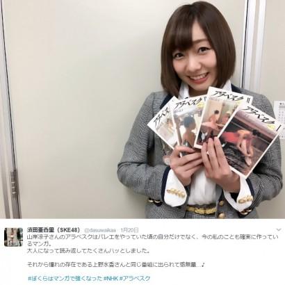 【エンタがビタミン♪】SKE48須田亜香里、バレエ漫画『アラベスク』に多大な影響を受ける