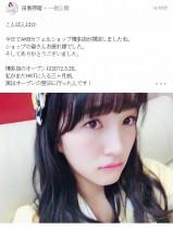 【エンタがビタミン♪】AKB48カフェ&ショップ 博多店が終了 HKT48田島芽瑠がオープン時を振り返る