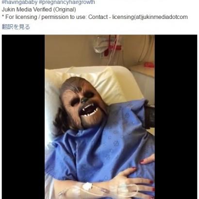 【海外発!Breaking News】「チューバッカ」のマスクをかぶって出産に臨んだ米女性 動画が大人気に