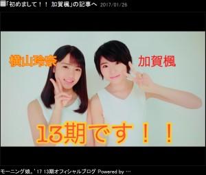 モーニング娘。13期のブログがスタート(出典:http://ameblo.jp/morningm-13ki)
