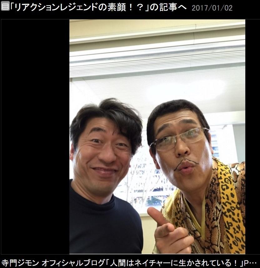 寺門ジモンとピコ太郎(出典:http://ameblo.jp/nature-jimon)