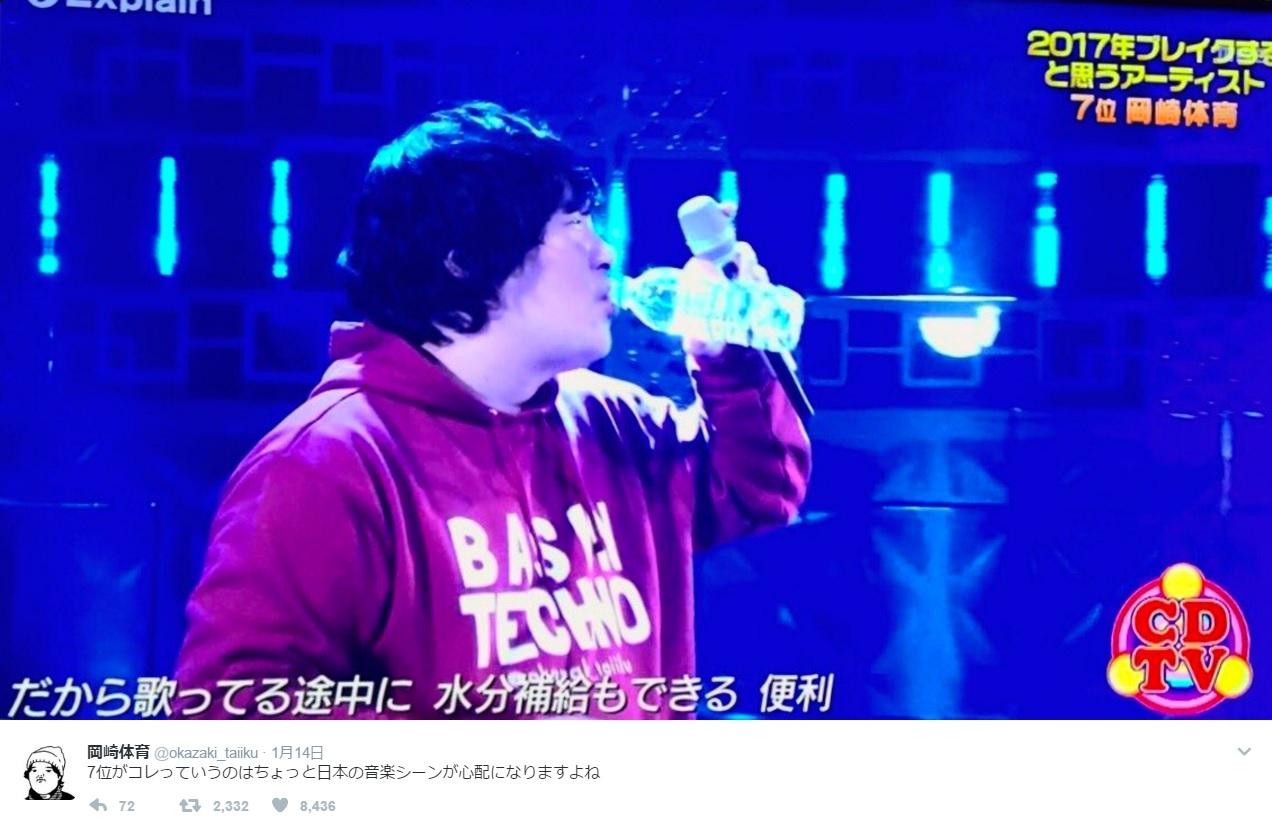 『CDTV』で紹介された岡崎体育(出典:https://twitter.com/okazaki_taiiku)