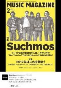 Suchmos、音楽誌で表紙を飾る(出典:https://twitter.com/suchmoz)