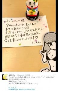 小嶋陽菜からのお礼状(出典:https://twitter.com/funassyi)