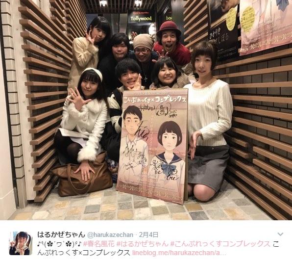 初日舞台あいさつにて:前列左が春名風花(出典:http://twitter.com/harukazechan)