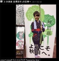 """【エンタがビタミン♪】Juice=Juice金澤朋子""""顔ハメパネル""""にぴったり アイドルらしく「アキタフキ」になじむ"""