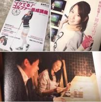 【エンタがビタミン♪】増田有華が『経済界 別冊』に登場 「父との食事ショットがまるでカップル」