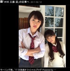 工藤遥と牧野真莉愛(出典:http://ameblo.jp/morningmusume-10ki)