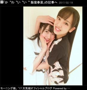 森戸知沙希と飯窪春菜(出典:http://ameblo.jp/morningmusume-10ki)